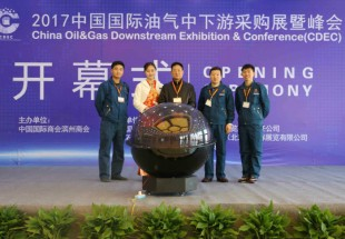 Warm congratulations to our company on the success of taking part in 2017 China (Binzhou, Shandong) International Oil & Gas Middle and Lower Reaches Purchasing Exhibition and Summit (Petrochemical Equipment meet buyers)